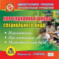 Cd-rom. коррекционная школа специального вида. нормативы. презентации. методическая база, Учитель