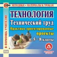 Cd-rom. технология. технический труд. 5-8 классы, Учитель