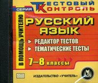 Cd-rom. русский язык. 7-8 классы. редактор тестов. тематические тесты, Учитель