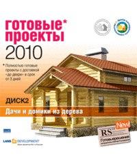 Cd-rom. готовые проекты 2010. дачи и домики из дерева. диск 2, МедиаХауз