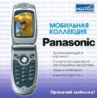 Cd-rom. мобильная коллекция: panasonic, МедиаХауз