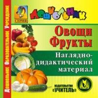 Cd-rom. овощи. фрукты. наглядно-дидактический материал, Учитель