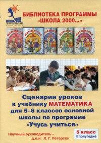 Cd-rom. математика. 5 класс. сценарии уроков к учебнику. 2-е полугодие, Ювента
