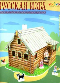 Русская изба (сборный домик с героями). игровой набор из картона, Умная бумага