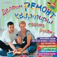 Cd-rom. делаем ремонт квартиры своими руками, Новый диск