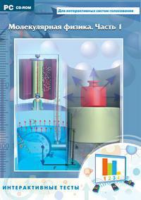 Cd-rom. интерактивные тесты. молекулярная физика. часть 1, Новый диск