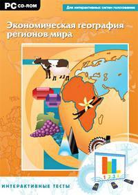 Cd-rom. интерактивные тесты. экономическая география регионов мира, Новый диск