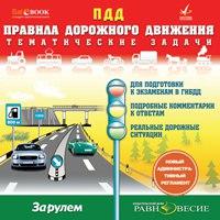 Cd-rom. правила дорожного движения 2010. тематические задачи, Равновесие