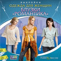 "Cd-rom. одежда для женщин. блузки ""романтика"", Равновесие"