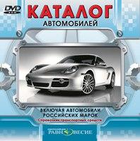 Dvd. каталог автомобилей 2010, Равновесие