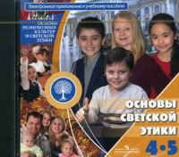 Cd-rom. основы светской этики. 4-5 классы. электронное приложение к учебнику, Просвещение