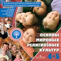 Cd-rom. основы мировых религиозных культур. 4-5 классы. электронное приложение к учебнику, Просвещение