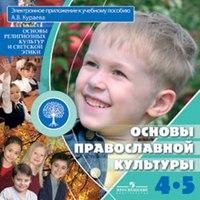 Cd-rom. основы православной культуры. 4-5 классы. электронное предложение к учебнику, Просвещение