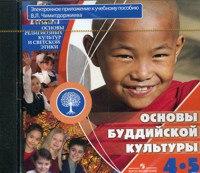 Cd-rom. основы буддийской культуры. 4-5 классы. электронное приложение, Просвещение