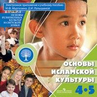 Cd-rom. основы исламской культуры. 4-5 классы. электронное приложение к учебнику, Просвещение