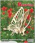 Бабочка. сборная деревянная модель (2 пластины), Мир деревянных игрушек (МДИ)