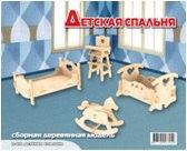 """Сборная деревянная модель """"детская спальня"""" (2 пластины), Мир деревянных игрушек (МДИ)"""