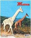 Жираф. сборная деревянная модель, 3 пластины, Мир деревянных игрушек (МДИ)