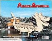 Лодка дракона. сборная деревянная модель (3 пластины), Мир деревянных игрушек (МДИ)