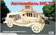 Автомобиль mg ts. сборная деревянная модель (2 пластины), Мир деревянных игрушек (МДИ)