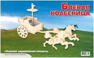 Боевая колесница. сборная деревянная модель (2 пластины), Мир деревянных игрушек (МДИ)