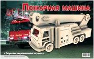 Пожарная машина сборная деревянная модель (2 пластины), Мир деревянных игрушек (МДИ)
