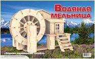 Водяная мельница. сборная деревянная модель (2 пластины), Мир деревянных игрушек (МДИ)