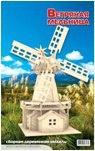 Ветряная мельница. сборная деревянная модель (4 пластины), Мир деревянных игрушек (МДИ)