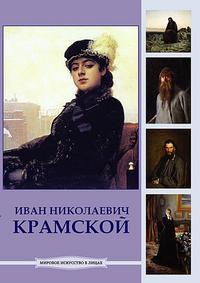 Cd-rom. крамской иван николаевич, Директмедиа Паблишинг
