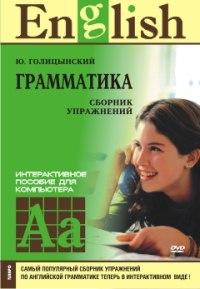 Dvd. английский язык. грамматика. сборник упражнений. интерактивное пособие для компьютера, Каро