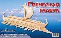 """Сборная деревянная модель """"греческая галера"""", Мир деревянных игрушек (МДИ)"""