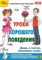 Cd-rom. уроки хорошего поведения. дома, в гостях, вежливые слова, 1С