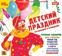 Cd-rom. детский праздник. организация и проведение, 1С