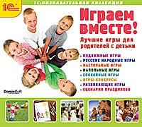 Cd-rom. играем вместе! лучшие игры для родителей с детьми, 1С