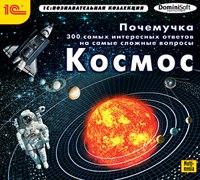 Cd-rom. почемучка. космос, 1С