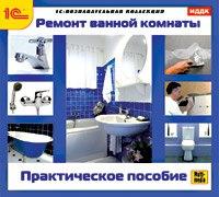 Cd-rom. ремонт ванной комнаты. практическое пособие, 1С