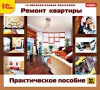 Cd-rom. ремонт квартиры. практическое пособие, 1С