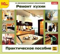 Cd-rom. ремонт кухни. практическое пособие, 1С