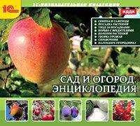 Cd-rom. сад и огород. энциклопедия, 1С
