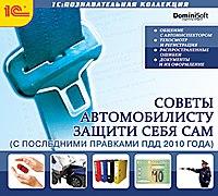 Cd-rom. советы автомобилисту. защити себя сам (с последними правками пдд 2010 года), 1С