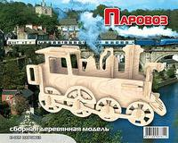 """Сборная деревянная модель """"паровоз"""", Мир деревянных игрушек (МДИ)"""