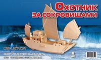 """Сборная деревянная модель """"охотник за сокровищами"""", Мир деревянных игрушек (МДИ)"""