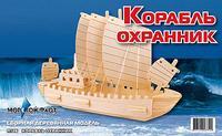"""Сборная деревянная модель """"корабль - охранник"""", Мир деревянных игрушек (МДИ)"""