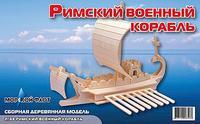 """Сборная деревянная модель """"римский военный корабль"""", Мир деревянных игрушек (МДИ)"""