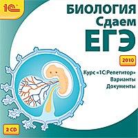 Cd-rom. биология. сдаем егэ 2010 (количество cd дисков: 2), 1С