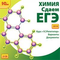 Cd-rom. химия. сдаем егэ 2010 (количество cd дисков: 2), 1С