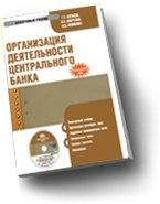 Cd-rom. организация деятельности центрального банка, КноРус