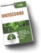Cd-rom. философия. электронный учебник, КноРус