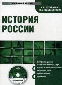 Cd-rom. история россии. электронный учебник, КноРус