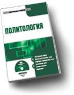Cd-rom. политология. электронный учебник, КноРус